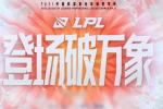2021LPL夏季季后赛十支战队出炉