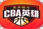 好玩的CBA英雄游戏篮球竞技玩法,中国篮球CBA传奇