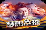 中超官方足球运动手游【梦想足球】