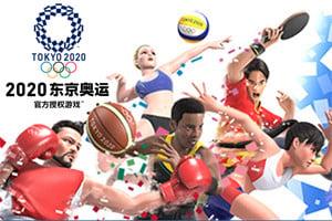 2020东京奥运游戏