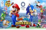 马里奥与索尼克在东京奥运:不在奥运现场胜似亲临