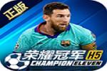 2021全新足球网游 Champion Eleven 荣耀冠军H5游戏